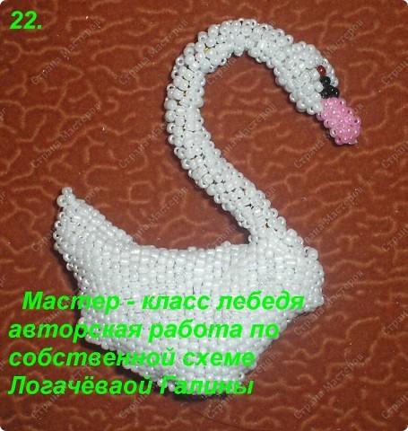 объёмный лебедь из бисера мк, подарки из бисера, плетение бисером фото, лебедь из бисера, игрушки из бисера, объёмные...