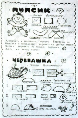 ВЕСЁЛЫЕ ЗВЕРУШКИ, СКАЗКА СВОИМИ РУКАМИ И ПРОСТО НЕОБЫКНОВЕННОЕ ИЗ ПОРОЛОНА! Добрый день всем, кто любит творить своими руками! С разрешения Ольги Сергеевны выношу на Ваше обозрение её титанический труд. Это методическое пособие создано собственноручно Ольгой, как Вы видите, всё ВРУЧНУЮ и нарисовано, и написано! Уверяю Вас, это ЭКСКЛЮЗИВ. Она, Ольга Сергеевна, единственный педагог в нашем городе Енисейске, в Енисейском районе и в Красноярском крае, которая так искуссно работает с поролоном и создаёт настоящие шедевры. Постараюсь выставить побольше страничек из пособия по работе с поролоном.  С уважением, коллега по работе Александра Калашникова. фото 29