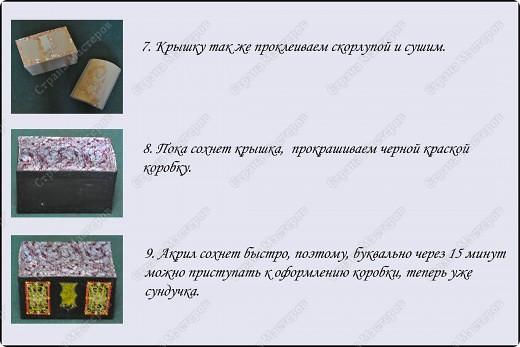 Сундуки бывают разные......или как сделать сундук из обычной коробки. фото 5