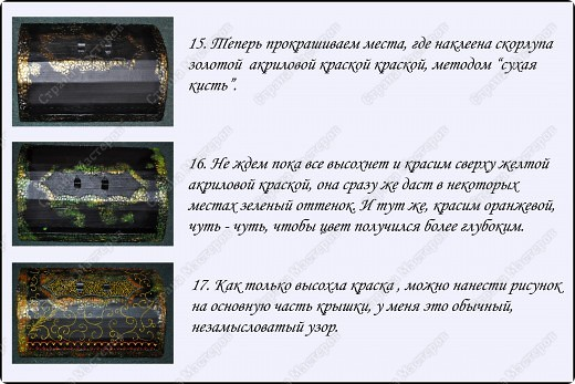 Сундуки бывают разные......или как сделать сундук из обычной коробки. фото 8