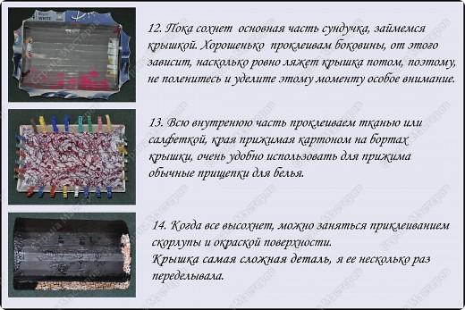 Сундуки бывают разные......или как сделать сундук из обычной коробки. фото 7