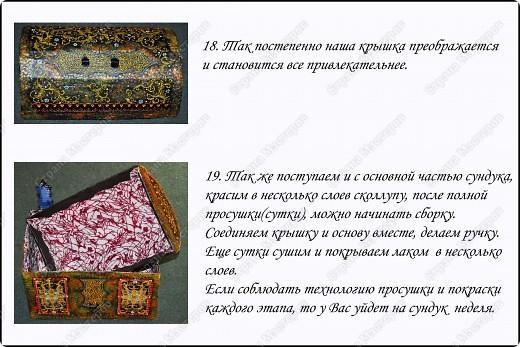 Сундуки бывают разные......или как сделать сундук из обычной коробки. фото 9