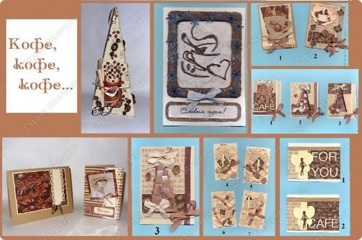 """Решила  здесь собирать свои кофейные открытки и карточки, которые появятся этим летом :)) Получила недавно от Марины (ШМыГа) и Светланы (Россиянка) именно то, что мне надо для кофейного творчества. СПАСИБО!!! И приступила :))) Это открытка (двойная).  Начало """"кофейного строительства"""" - маленький домик :))  фото 4"""