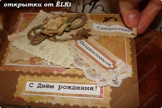 Открытка №1. Кофейный цветочек гардении выполнен по полюбившемуся мне МК Светланы: http://stranamasterov.ru/node/321021?c=favorite  Использованные материалы: - кружево - лента атласная - стразы - металлическая подвеска - скрап-бумага фото 7