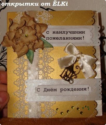 Открытка №1. Кофейный цветочек гардении выполнен по полюбившемуся мне МК Светланы: http://stranamasterov.ru/node/321021?c=favorite  Использованные материалы: - кружево - лента атласная - стразы - металлическая подвеска - скрап-бумага фото 1