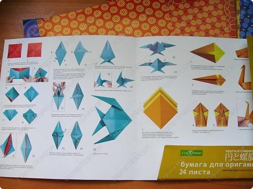 Это проба новой бумаги для оригами. Фон, рыбка, звезда - из нового набора. фото 6