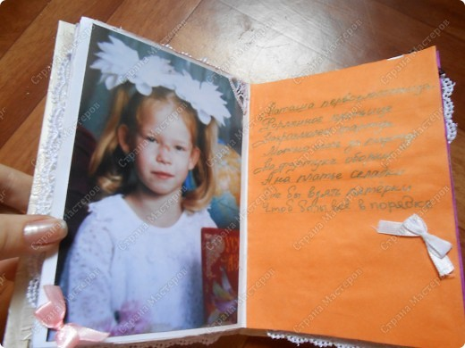 Вот такой альбом у меня получился, ко дню рождения мамы 2 сентября ей исполнилось 42 года. Мою маму зовут Галия. Очень-очень её люблю фото 9