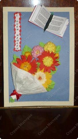 Такую открытку мы сделали для классного руководителя наших детей на день Матери во 2 классе. фото 3