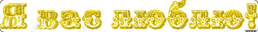 Создание красивых надписей онлайн (сможет любой)!!! фото 11