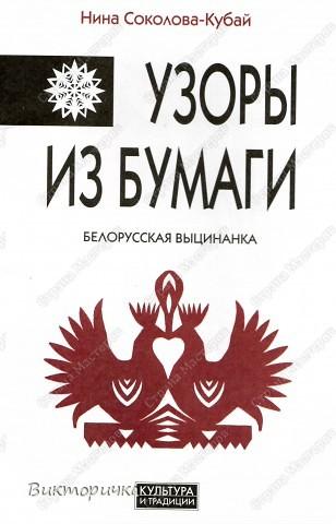 Эти пасхальные яйца навеяны мотивами белорусской выцинанки. Подойдут для создания открытки или украшения самого яйца. фото 2