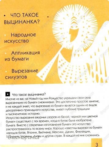 Эти пасхальные яйца навеяны мотивами белорусской выцинанки. Подойдут для создания открытки или украшения самого яйца. фото 3
