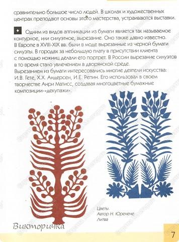 Эти пасхальные яйца навеяны мотивами белорусской выцинанки. Подойдут для создания открытки или украшения самого яйца. фото 7