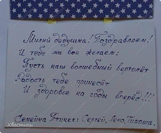 Нашему дедушке 6-го августа день рождения. И я придумала и сделала с Тимофейкой  деду в подарок вот такую объемную открыточку...  Картинка наша размером с полный лист картона... фото 8