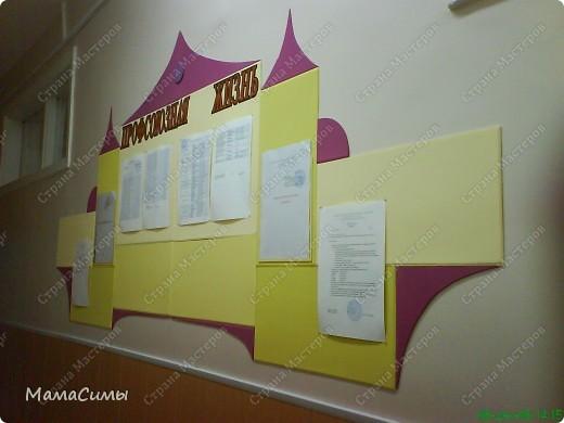 Интерьер Проект Начало учебного года