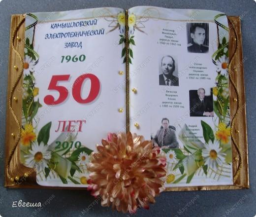 """1 ноября исполняется 50 лет заводу, на котором я работаю, поэтому """"родилась"""" вот такая книга  фото 2"""
