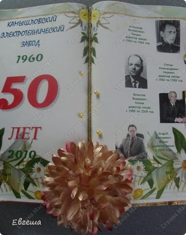"""1 ноября исполняется 50 лет заводу, на котором я работаю, поэтому """"родилась"""" вот такая книга  фото 4"""