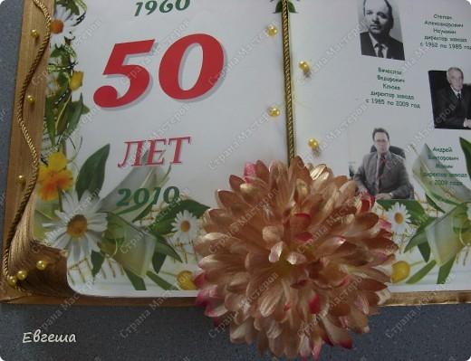 """1 ноября исполняется 50 лет заводу, на котором я работаю, поэтому """"родилась"""" вот такая книга  фото 5"""