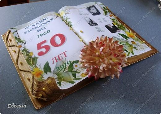 """1 ноября исполняется 50 лет заводу, на котором я работаю, поэтому """"родилась"""" вот такая книга  фото 1"""