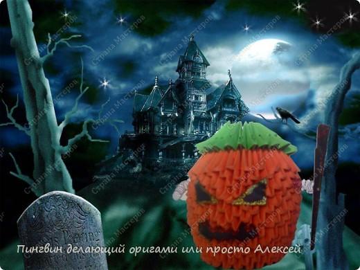 Хэллоуинская тыква из модулей. фото 1
