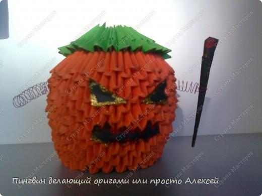Хэллоуинская тыква из модулей. фото 3