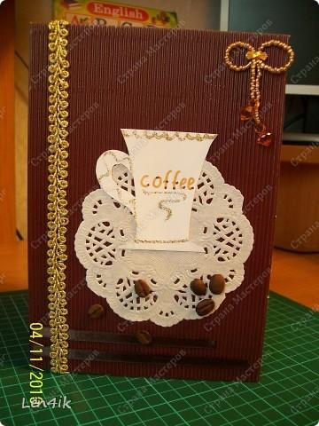 открытка кофеману.. фото 1