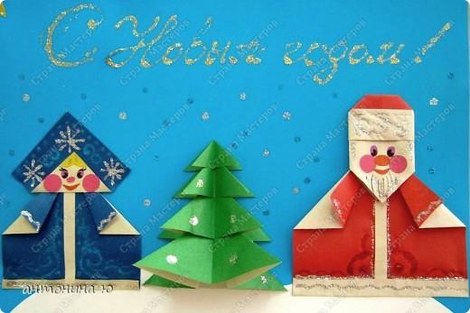 Дед мороз оригами своими руками фото