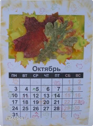 Это наш подарок школе! Календарь на 2011год. Работать мы над ним начали давно ... Обложка, моё творчество. фото 19