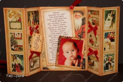 Новогодняя открыточка для бабушки от детей и внука))) Карточка с подзравлениями вынимается. фото 1