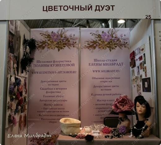 В Октябре 2010 года состоялась III Международная выставка-продажа «Формула Рукоделия», посвященная всем видам рукоделия, на которой я принимала участие совместно с моей замечательной учительницей и подругой, известным фитодизайнером Полиной Кузнецовой.  фото 3