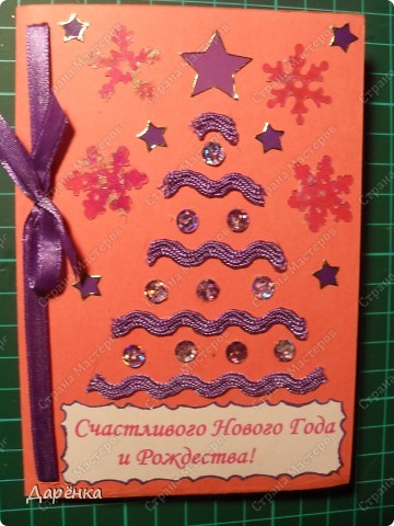 Ещё 4 открытки к Рождеству. фото 3