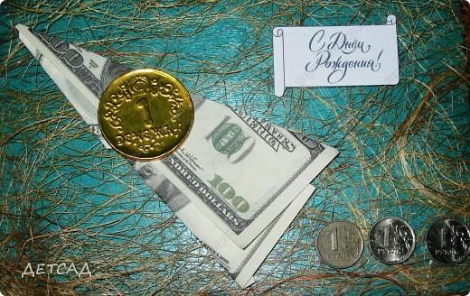Деньги в подарок?!? фото 1