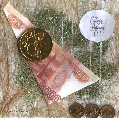 Деньги в подарок?!? фото 7