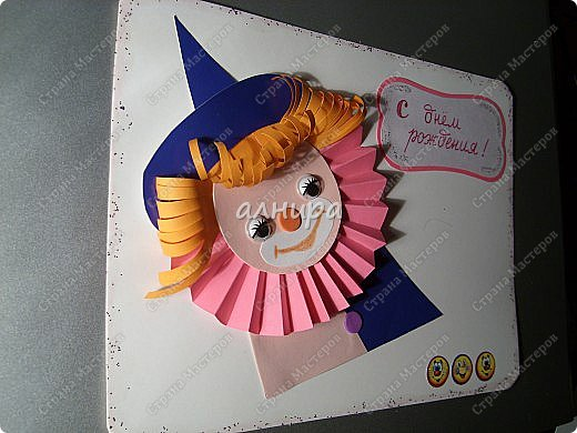 Получился вот такой весёлый человечек( может клоун. может Незнайка, может ещё кто то, кто пришёл на день рождения)Хочу показать в картинках как я делала эту открытку. Вдруг кому нибудь пригодится. фото 12