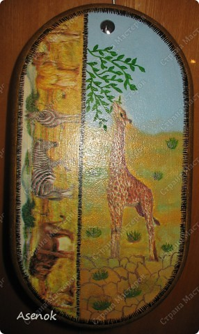 Была у меня просто деревянная разделочная досочка и вот дошла её очередь для декупажа. Использовала рисовую бумага с рисунком (боковая лента с животными и жираф). Остальное прорисовывала красками. На фото из-за лака бликует. фото 1