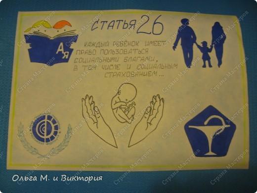 Наконец-то готов плакат, который задали сыну по основам права в школе... Спасибо всем, кто помогал идеями и советами ранее : http://stranamasterov.ru/node/116986 фото 1