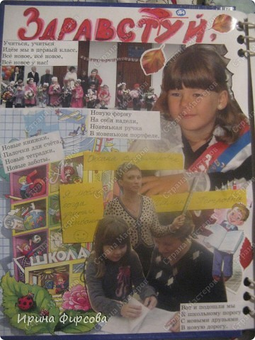 """В 1 классе у моей младшей дочки появился предмет под названием """"Истоки"""". Задания по """"Истокам"""" очень интересные: творчески оформить ту или иную тему. Это тема: """"Моя семья"""". (Я долго ломала голову над оформлением, пока не вспомнила, что купила поделку, которая так и называлась """"Семья""""). Осталось дело за малым - следовать инструкции... фото 7"""