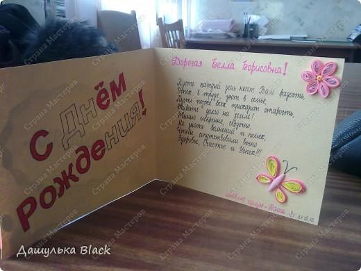 Эта открыточка была отличным (как мне показалось...) дополнением к подарку маминой сотруднице и просто очень очень очень хорошему человеку!!! =))))) фото 2