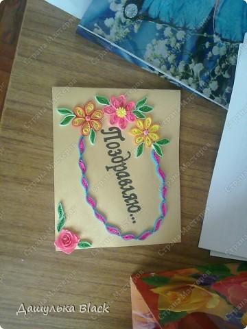 Эта открыточка была отличным (как мне показалось...) дополнением к подарку маминой сотруднице и просто очень очень очень хорошему человеку!!! =))))) фото 1
