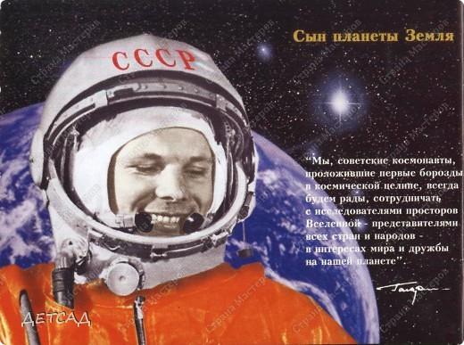 Вот уже скоро 50 лет исполнится как первый человек отправился в космос!!! фото 2