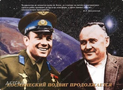 Вот уже скоро 50 лет исполнится как первый человек отправился в космос!!! фото 1