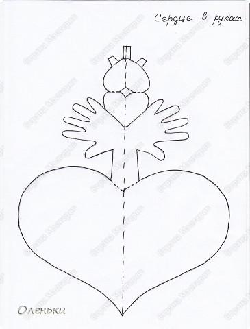 Сердце в ладони +