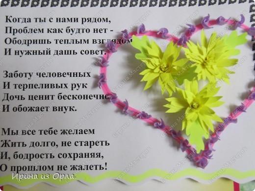 """В Стране Мастеров так много замечательных работ в техниках: квиллинг, бумагопластика, оригами. Уж очень захотелось попробовать делать разные цветочки.  Попробовала. Чтобы они не лежали - не пылились, придумала, куда их применить. В офисе в обеденный перерыв делала (на скорую руку) поздравления на день рождения для каждого сотрудника. А оформляла их получившимися цветочками.  Эти экспресс-поздравления вывешиваю в стенгазету """"Поздравляем"""".  Необычно, и приятно. фото 7"""