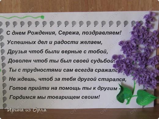 """В Стране Мастеров так много замечательных работ в техниках: квиллинг, бумагопластика, оригами. Уж очень захотелось попробовать делать разные цветочки.  Попробовала. Чтобы они не лежали - не пылились, придумала, куда их применить. В офисе в обеденный перерыв делала (на скорую руку) поздравления на день рождения для каждого сотрудника. А оформляла их получившимися цветочками.  Эти экспресс-поздравления вывешиваю в стенгазету """"Поздравляем"""".  Необычно, и приятно. фото 8"""