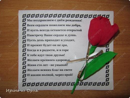 """В Стране Мастеров так много замечательных работ в техниках: квиллинг, бумагопластика, оригами. Уж очень захотелось попробовать делать разные цветочки.  Попробовала. Чтобы они не лежали - не пылились, придумала, куда их применить. В офисе в обеденный перерыв делала (на скорую руку) поздравления на день рождения для каждого сотрудника. А оформляла их получившимися цветочками.  Эти экспресс-поздравления вывешиваю в стенгазету """"Поздравляем"""".  Необычно, и приятно. фото 10"""