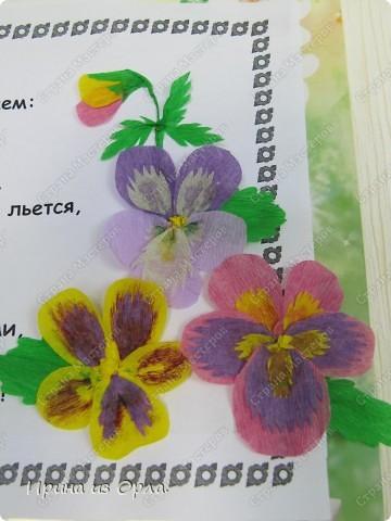 """В Стране Мастеров так много замечательных работ в техниках: квиллинг, бумагопластика, оригами. Уж очень захотелось попробовать делать разные цветочки.  Попробовала. Чтобы они не лежали - не пылились, придумала, куда их применить. В офисе в обеденный перерыв делала (на скорую руку) поздравления на день рождения для каждого сотрудника. А оформляла их получившимися цветочками.  Эти экспресс-поздравления вывешиваю в стенгазету """"Поздравляем"""".  Необычно, и приятно. фото 14"""