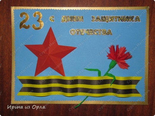 Эту открыточку-повторюшечку мы с дочкой сделали для папы и брата (идея Ольги Александровны) http://stranamasterov.ru/node/151521?c=favorite. фото 1