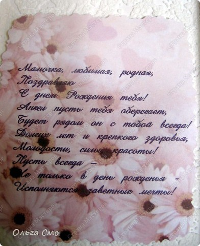Вот такой подарок я сделала на день рождения маме. Большое спасибо за идею рамочки  Муничка http://stranamasterov.ru/node/144173 Картинку распечатала на принтере. фото 9