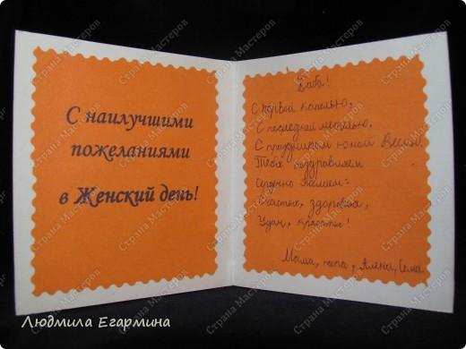 Вот такие открытки сделала в подарок нашим бабушкам и учительнице. фото 5