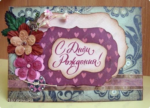 Открыток много, так что приготовьтесь)))) Эта открытка для моей подруги на День рождения))) фото 10