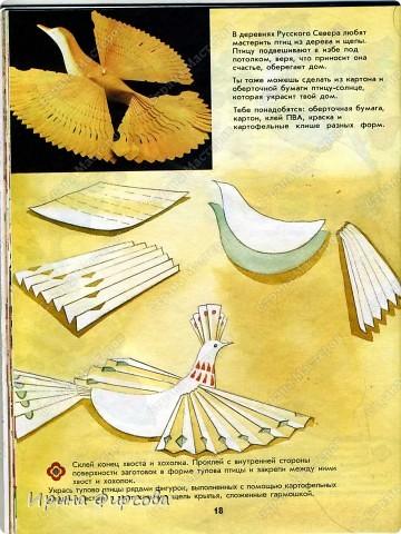 Как из бумаги сделать птицу солнце из бумаги